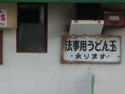 香川県の某所にて